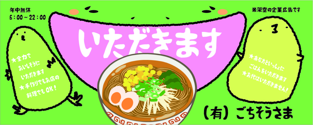 itadakimasu-100