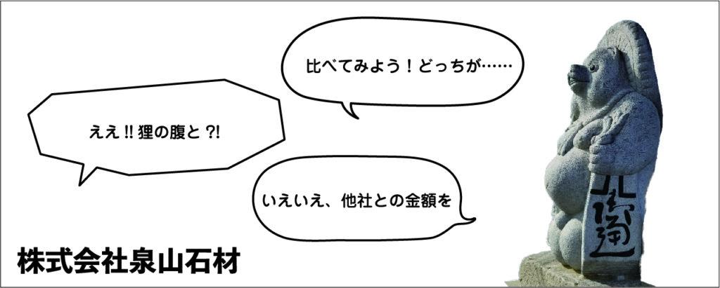 izumiyama-100