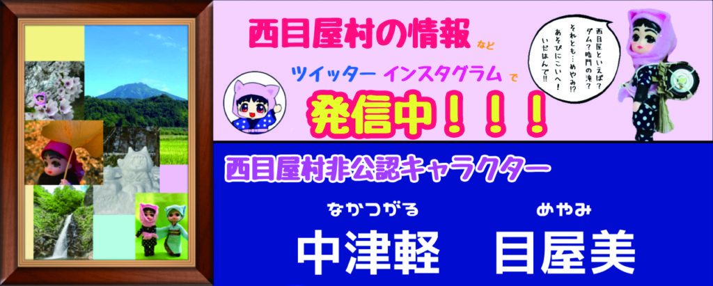 nishimeya-100